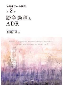 法臨床学への転回 第2巻 紛争過程とADR