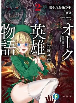 オーク英雄物語 忖度列伝 2(富士見ファンタジア文庫)