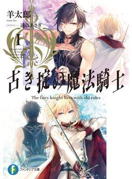 古き掟の魔法騎士 1(富士見ファンタジア文庫)
