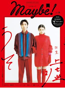 Maybe! volume10 噓