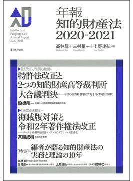 年報知的財産法 2020−2021 〈特集〉=編者が語る知的財産法の実務と理論の10年