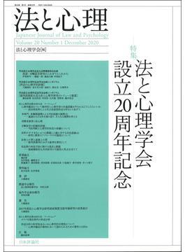 法と心理 第20巻第1号(2020年) 〈特集〉法と心理学会設立20周年記念
