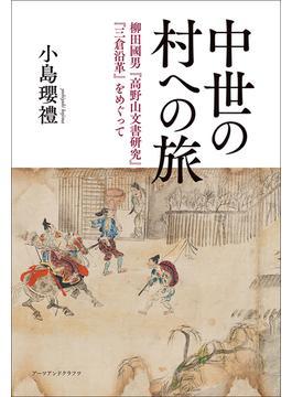 中世の村への旅 柳田國男『高野山文書研究』『三倉沿革』をめぐって