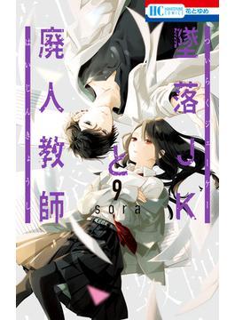 墜落JKと廃人教師(9)(花とゆめコミックス)