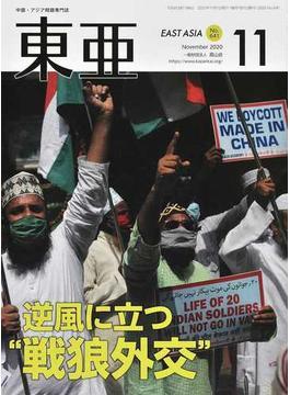 """東亜 No.641(2020年11月号) 逆風に立つ""""戦狼外交"""""""