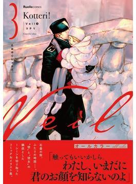 Veil(3)たおやぐビェルイ(リュエルコミックス) 【丸善ジュンク堂書店・honto限定特典付き】(Ruelle COMICS)