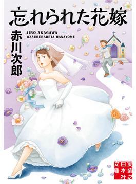 忘れられた花嫁(実業之日本社文庫)
