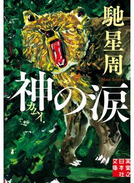 神の涙(実業之日本社文庫)
