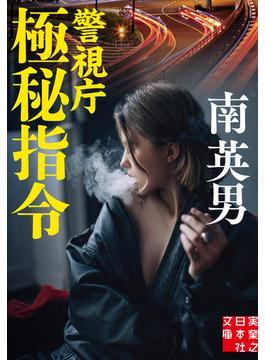 警視庁極秘指令(実業之日本社文庫)