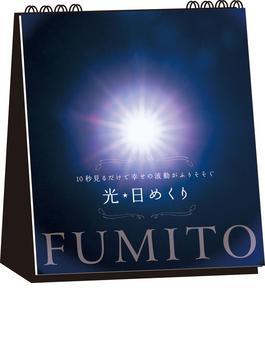 FUMITO 光★日めくり 10秒見るだけで幸せの波動がふりそそぐ