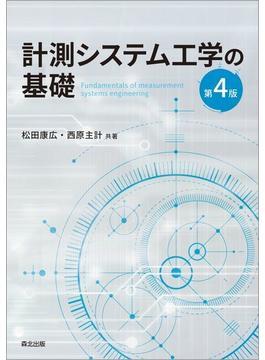 計測システム工学の基礎 第4版