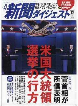 新聞ダイジェスト 2020年 12月号 [雑誌]