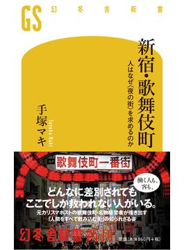 新宿・歌舞伎町 人はなぜ〈夜の街〉を求めるのか(幻冬舎新書)