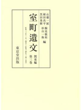 室町遺文 関東編第3巻 自応永二三年(一四一六)至応永三四年(一四二七)
