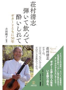 荘村清志弾いて飲んで酔いしれて ギターとともに50年