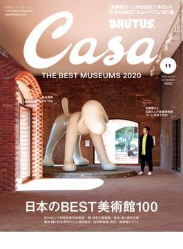 Casa BRUTUS (カーサ・ブルータス) 2020年 11月号 [日本のBEST美術館100](Casa BRUTUS)