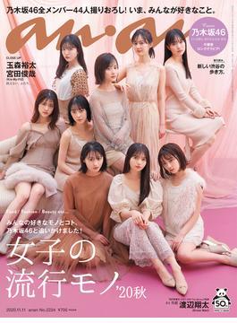 anan (アンアン) 2020年 11月11日号 No.2224 [女子の流行モノ'20秋](anan)