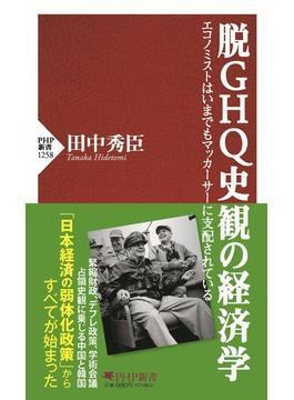 脱GHQ史観の経済学 エコノミストはいまでもマッカーサーに支配されている(PHP新書)