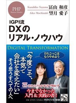 デジタルトランスフォーメーション(DX)のリアル・ノウハウ(仮)(PHPビジネス新書)