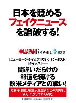 日本を貶めるフェイクニュースを論破する!