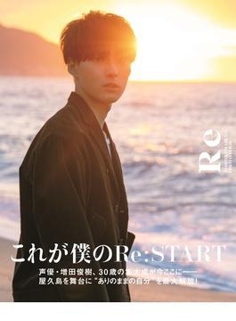 増田俊樹写真集「Re」(TOKYO NEWS MOOK)