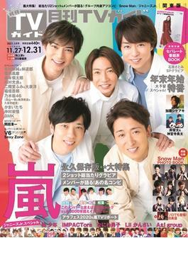 月刊TVガイド 関東版 2021年1月号 [雑誌]