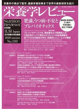 栄養学レビュー Nutrition Reviews日本語版 第29巻第1号(2020/AUTUMN)