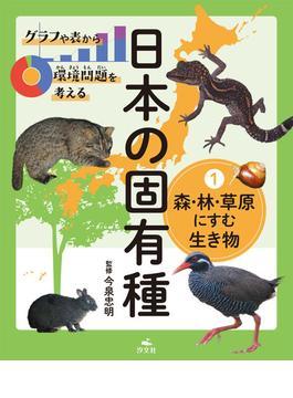 日本の固有種 グラフや表から環境問題を考える 1 森・林・草原にすむ生き物