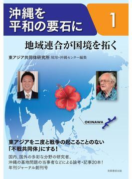 沖縄を平和の要石に 1 地域連合が国境を拓く