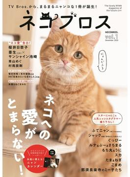 ネコブロスvol.1(TOKYO NEWS MOOK)