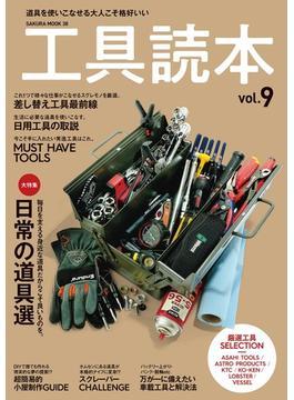 工具読本 vol.9(サクラムック)