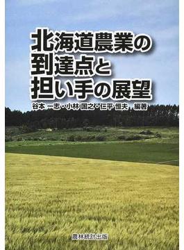 北海道農業の到達点と担い手の展望