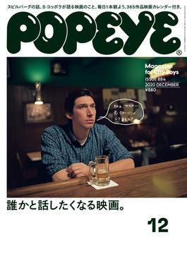 POPEYE(ポパイ) 2020年 12月号 [誰かと話したくなる映画。](POPEYE)