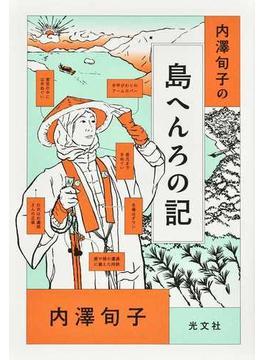 内澤旬子の島へんろの記