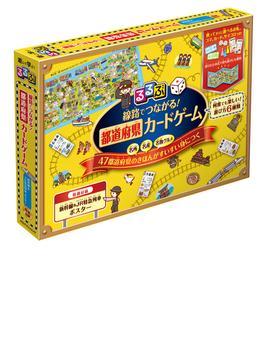 るるぶ 線路でつながる! 都道府県カードゲーム