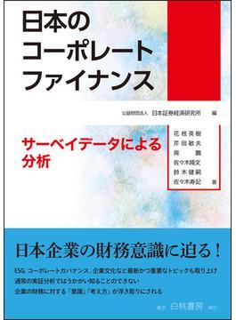 日本のコーポレートファイナンス サーベイデータによる分析