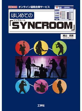 はじめての「SYNCROOM」 オンライン遠隔合奏サービス