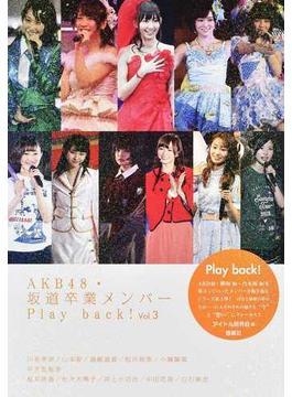 AKB48・坂道卒業メンバーPlay back! Vol.3