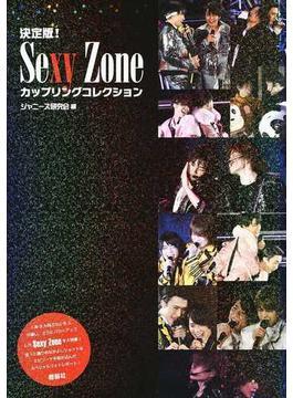 決定版!Sexy Zoneカップリングコレクション