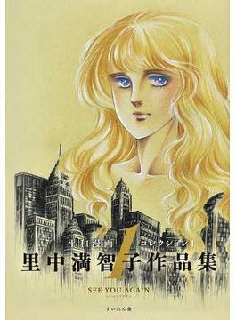 里中満智子作品集 1 (平和漫画コレクション)