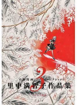 里中満智子作品集 3 (平和漫画コレクション)