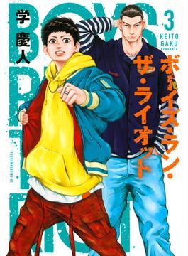 ボーイズ・ラン・ザ・ライオット 3 (ヤングマガジン)(ヤンマガKC)