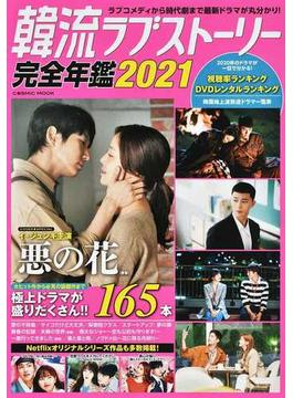 韓流ラブストーリー完全年鑑 2021(COSMIC MOOK)