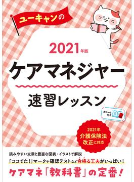 ユーキャンのケアマネジャー速習レッスン 2021年版
