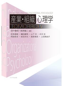 産業・組織心理学TOMORROW