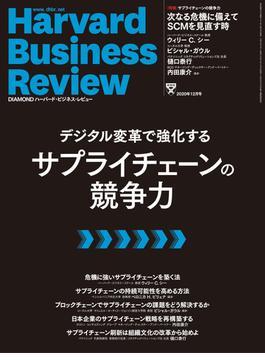 DIAMONDハーバード・ビジネス・レビュー 20年12月号(DIAMONDハーバード・ビジネス・レビュー)
