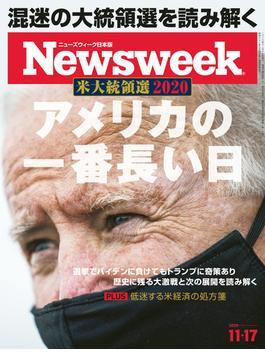 ニューズウィーク日本版 2020年 11/17号(ニューズウィーク)