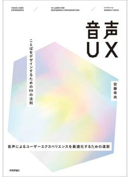音声UX ことばをデザインするための111の法則 音声によるユーザーエクスペリエンスを最適化するための道筋