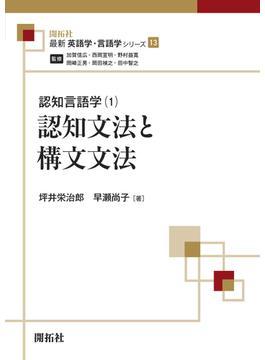 最新英語学・言語学シリーズ 13 認知言語学 1 認知文法と構文文法