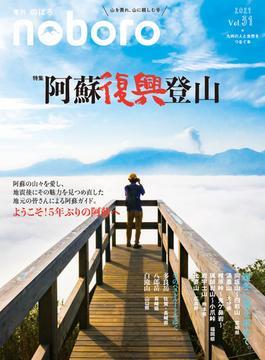 季刊のぼろ 九州・山口版 Vol.31(2021冬) 阿蘇復興登山